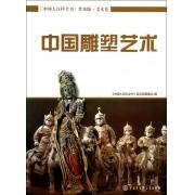 中国雕塑艺术/中国大百科全书普及版