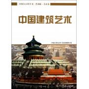 中国建筑艺术/中国大百科全书普及版