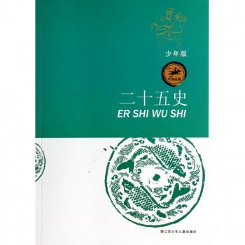 二十五史(少年版)/中国经典
