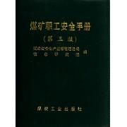 煤矿职工安全手册(第3版)