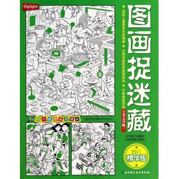 图画捉迷藏(2011精华版)/放大镜图画搜寻队