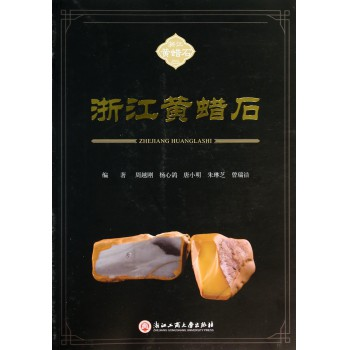 浙江黄蜡石