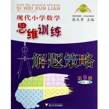 现代小学数学思维训练解题策略(第9册5上第2版)