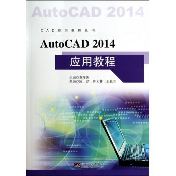 AutoCAD2014应用教程/CAD应用教程丛书