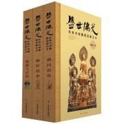 盛世佛光(经典中国佛教造像艺术共3册)(精)