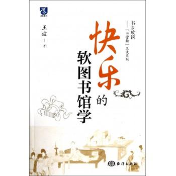 快乐的软图书馆学/书骨精王波系列