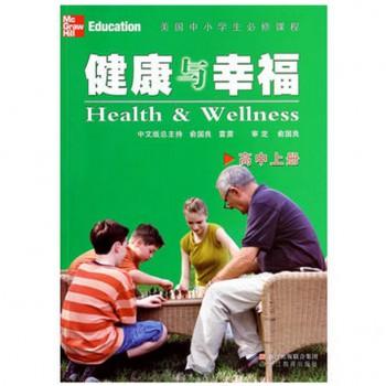 健康与幸福(高中上美国中小学生必修课程)