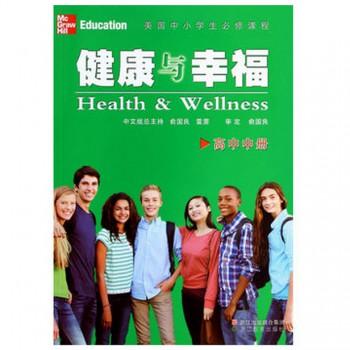 健康与幸福(高中中美国中小学生必修课程)