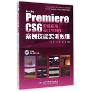 Adobe Premiere CS6影视后期设计与制作案例技能实训教程(附光盘十二五职业技能设计师岗位技能实训教材)