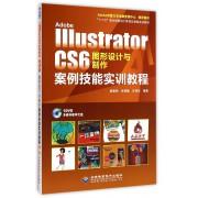 Adobe Illustrator CS6图形设计与制作案例技能实训教程(附光盘十二五职业技能设计师岗位技能实训教材)