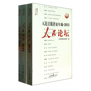 人民日报评论年编(附光盘2013共3册)/人民日报传媒书系