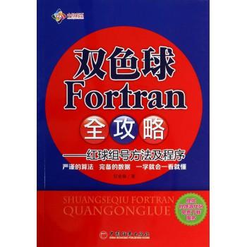 双色球Fortran全攻略--红球组号方法及程序