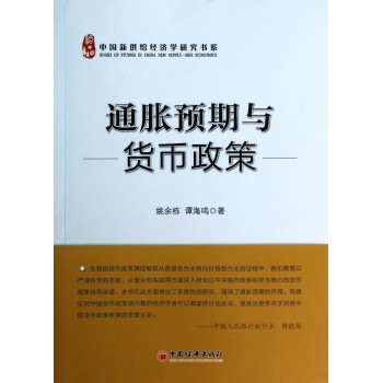 通胀预期与货币政策/中国新供给经济学研究书系