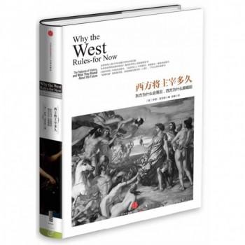 西方将主宰多久(东方为什么会落后西方为什么能崛起)(精)