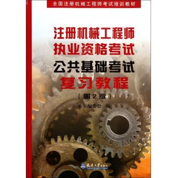 注册机械工程师执业资格考试公共基础考试复习教程(第2版全国注册机械工程师考试培训教材)