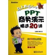 马上有招儿(PPT商务演示精选20讲)