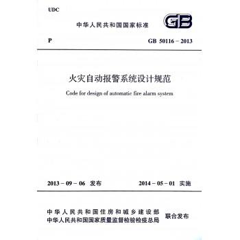 火灾自动报警系统设计规范(GB50116-2013)/中华人民共和国国家标准