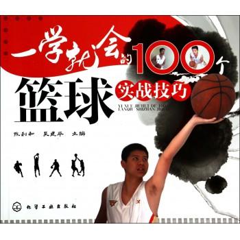 一学就会的100个篮球实战技巧
