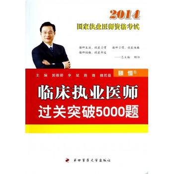 临床执业医师过关突破5000题(2014国家执业医师资格考试)