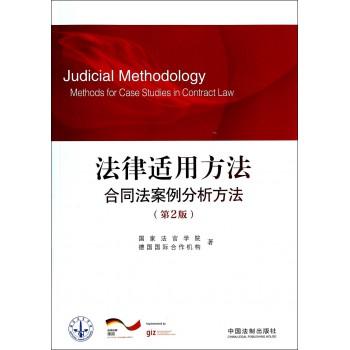 法律适用方法(合同法案例分析方法第2版)