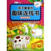 快乐的农场(3-6岁适用)/孩子最爱的趣味连线书