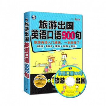旅游出国英语口语900句(附光盘MPR)