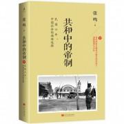 共和中的帝制(民国六年中国社会的两难选择)