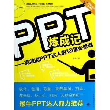PPT炼成记--高效能PPT达人的10堂必修课(附光盘)
