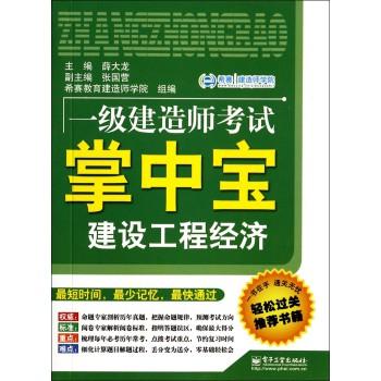 建设工程经济/一级建造师考试掌中宝