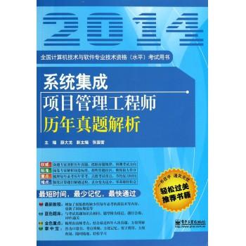 系统集成项目管理工程师历年真题解析(2014全国计算机技术与软件专业技术资格水平考试用书)