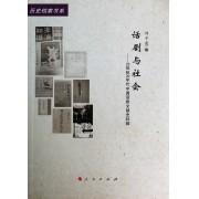 话剧与社会--20世纪30年代中国话剧文献史料辑/历史档案书系
