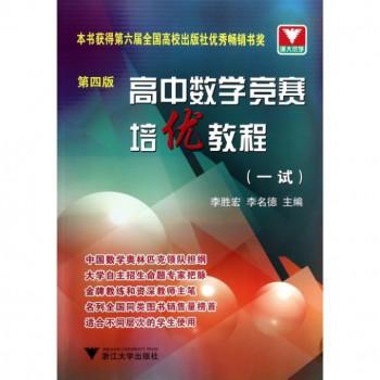 高中数学竞赛培优教程(一试第4版)
