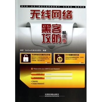 无线网络黑客攻防(附光盘畅销版)