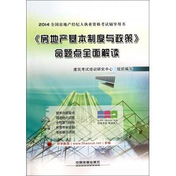 房地产基本制度与政策命题点全面解读(2014全国房地产经纪人执业资格考试辅导用书)