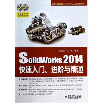 SolidWorks2014快速入门进阶与精通(附光盘全国职业技能SolidWorks认证指导用书)