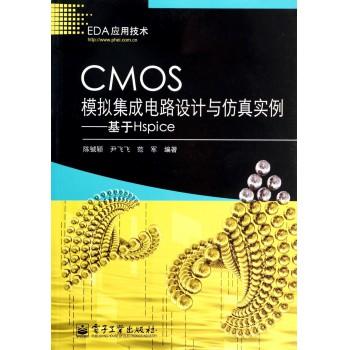 CMOS模拟集成电路设计与仿真实例--基于Hspice/EDA应用技术