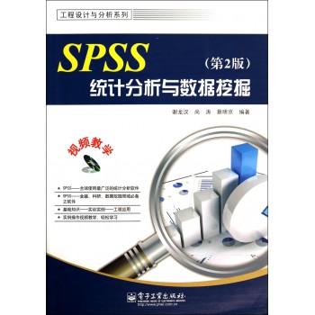 SPSS统计分析与数据挖掘(附光盘第2版)/工程设计与分析系列