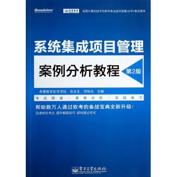 系统集成项目管理案例分析教程(第2版全国计算机技术与软件专业技术资格水平考试用书)