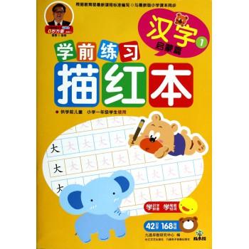 汉字(1启蒙篇供学前儿童小学1年级学生使用)/学前练习描红本