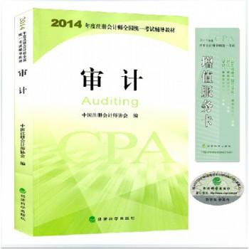 审计(2014年度注册会计师全国统一考试辅导教材)