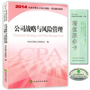 公司战略与风险管理(2014年度注册会计师全国统一考试辅导教材)