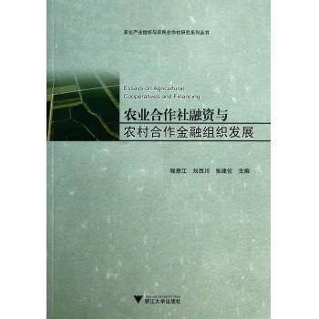 农业合作社融资与农村合作金融组织发展/农业产业组织与农民合作社研究系列丛书