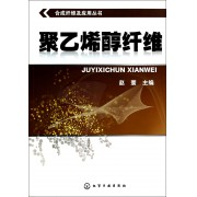 聚乙烯醇纤维/合成纤维及应用丛书