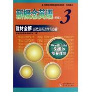 新概念英语<新版3>教材全解(新概念英语学习必备)/新概念英语配套辅导讲练测系列图书