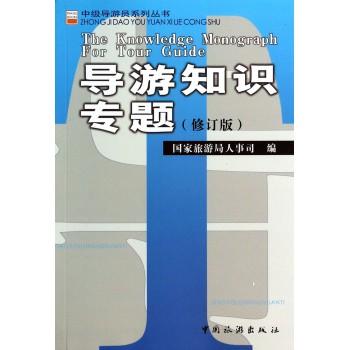 导游知识专题(修订版)/中级导游员系列丛书