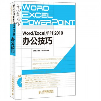 Word\Excel\PPT2010办公技巧(附光盘)