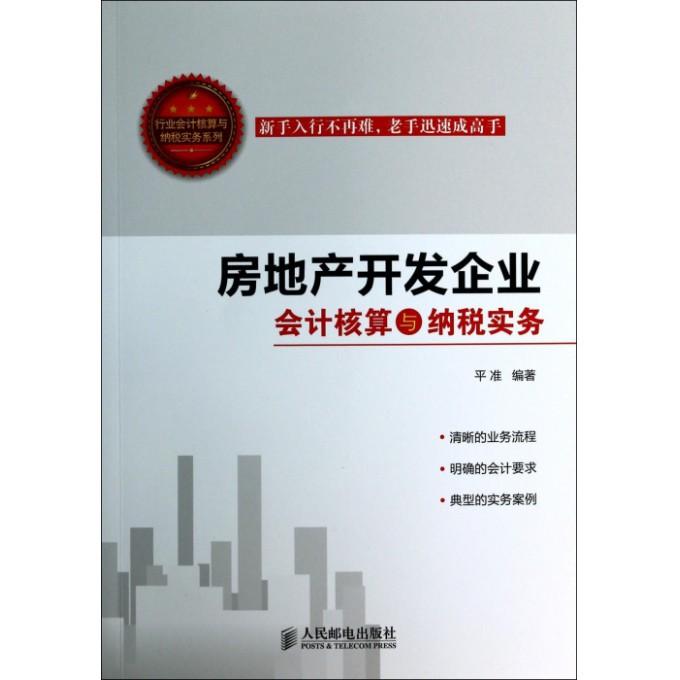 房地产开发企业会计核算与纳税实务/行业会计核算与纳税实务
