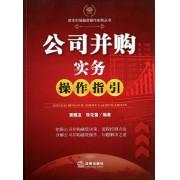 公司并购实务操作指引/资本市场融资操作实务丛书