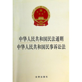 中华人民共和国民法通则中华人民共和国民事诉讼法