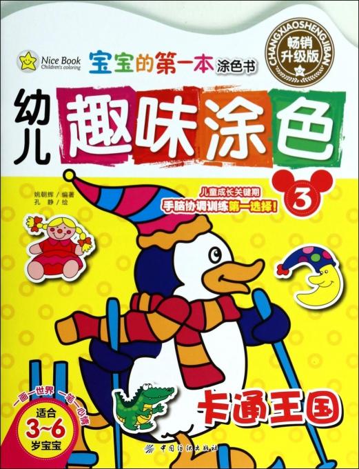 幼儿趣味涂色(3卡通王国适合3-6岁宝宝畅销升级版)/宝